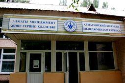 Алматинский колледж менеджмента и сервиса - Bilimland.kz