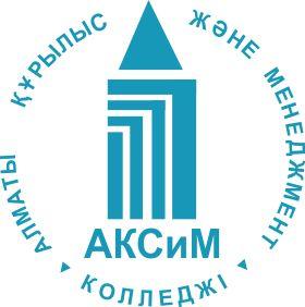 Алматинский колледж строительства и менеджмента - Bilimland.kz