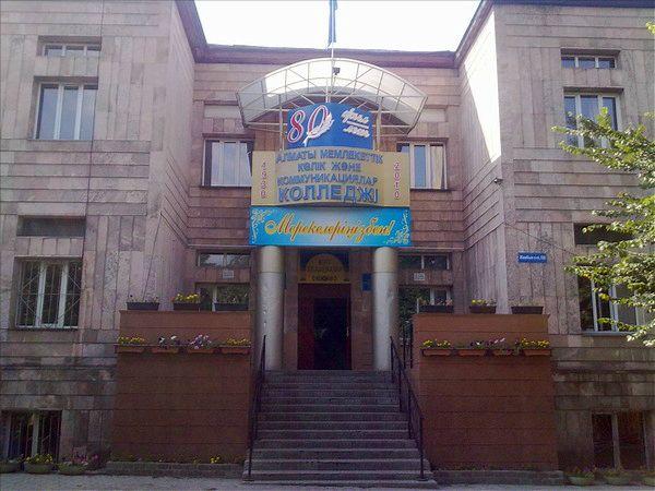 Алматинский колледж транспорта и коммуникаций - Bilimland.kz