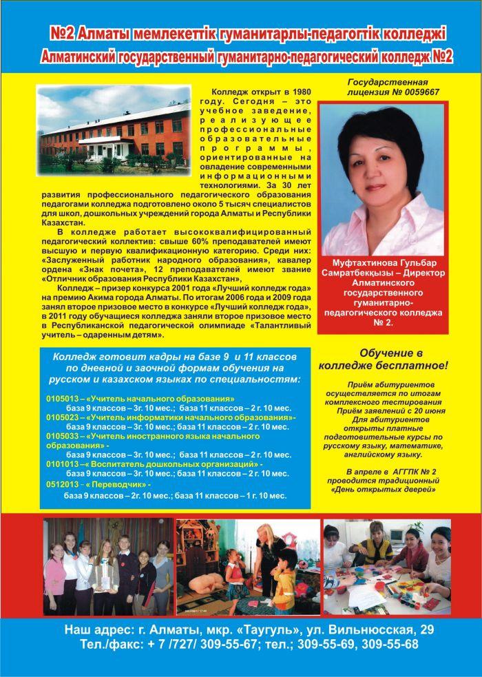 Алматинский государственный гуманитарно-педогогический колледж №2 - Bilimland.kz