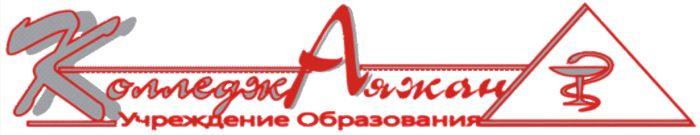 "Медицинский колледж ""АЯЖАН"" - Bilimland.kz"
