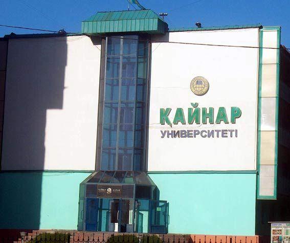 "Колледж университета ""Кайнар"" - Bilimland.kz"