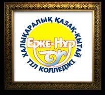 Международный казахско-китайский языковой колледж - Bilimland.kz