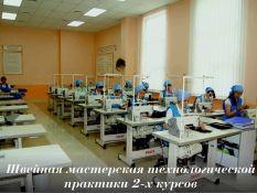 Алматинский государственный колледж новых технологий - Bilimland.kz