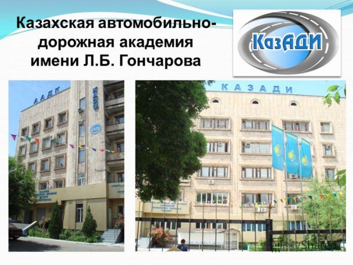Алматинский автомобильно-дорожный колледж - Bilimland.kz