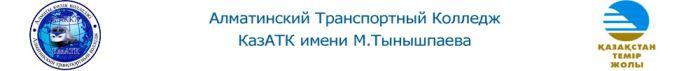 Алматинский Транспортный Колледж КазАТК им.М.Тынышпаева - Bilimland.kz