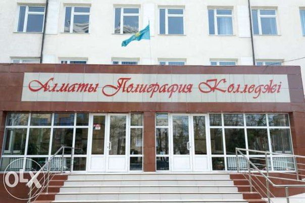 Алматинский полиграфический колледж - Bilimland.kz