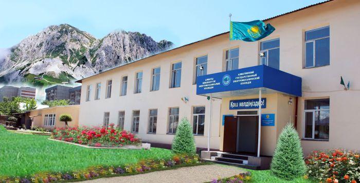 Алматинский электро-механический колледж - Bilimland.kz