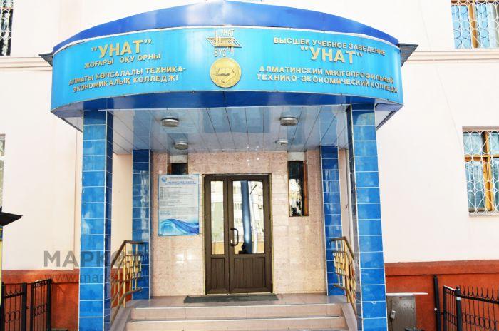 Алматинский многопрофильный технико-экономический колледж - Bilimland.kz