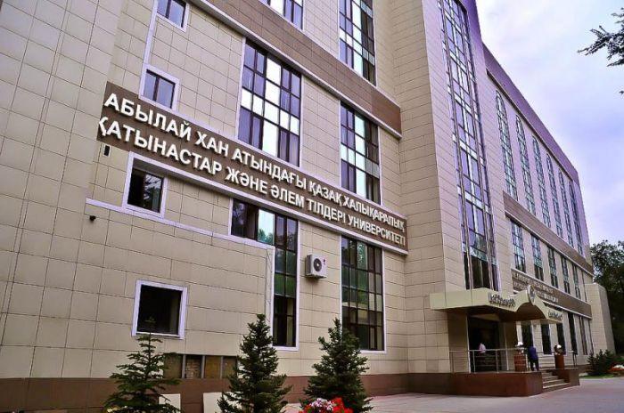 Казахский Университет Международных Отношений и Мировых Языков имени Абылай хана (КазУМОиМЯ) - Bilimland.kz