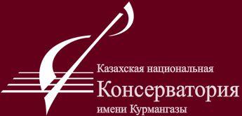 Современная школа искусств, Казахская Национальная консерватория им. Курмангазы - Bilimland.kz
