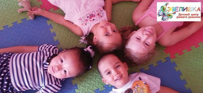 Детский центр раннего развития ЭВЕЛИШКА - Bilimland.kz