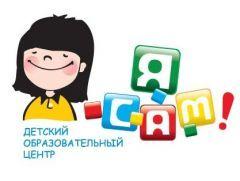 Детский образовательный центр «Я сам» - Bilimland.kz