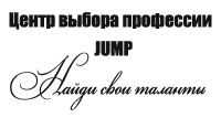 Центр выбора професии JUMP - Bilimland.kz