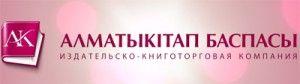 Магазин «Алматыкітап баспасы» на ул.Майлина - Bilimland.kz