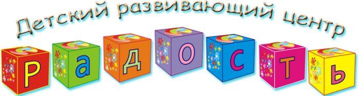 "Детский развивающий центр ""Радость"" - Bilimland.kz"