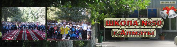 Общеобразовательной школе №50 - Bilimland.kz
