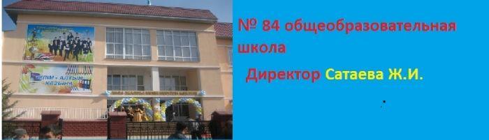 Общеобразовательная школа №84 - Bilimland.kz
