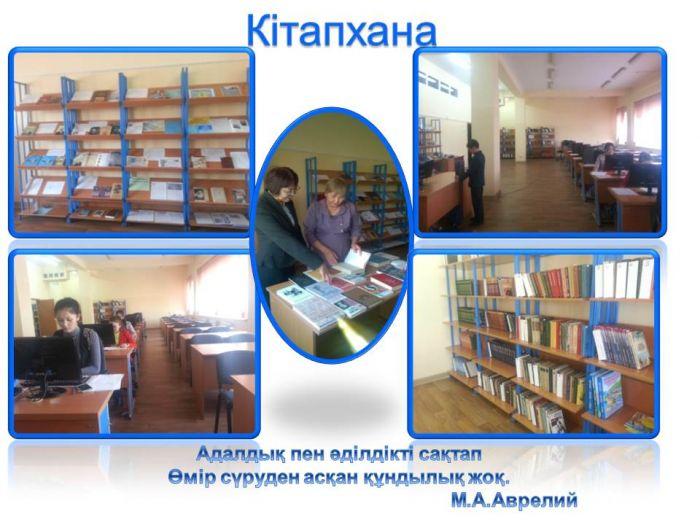 Общеобразовательная школа №198 - Bilimland.kz