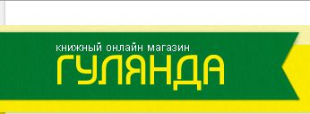 Гулянда, сеть домов книги и канцелярских товаров - Bilimland.kz