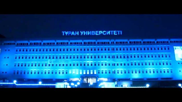 "Университет ""Туран"" - Bilimland.kz"