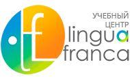Lingua franca - Bilimland.kz