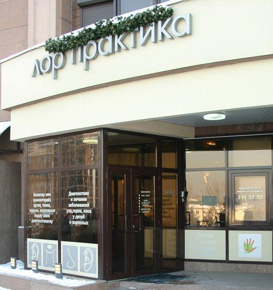 Ильинский Сергей Ервандович - Оториноларинголог - Bilimland.kz