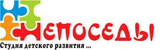 НЕПОСЕДЫ, студия детского развития (на Торайгырова) - Bilimland.kz