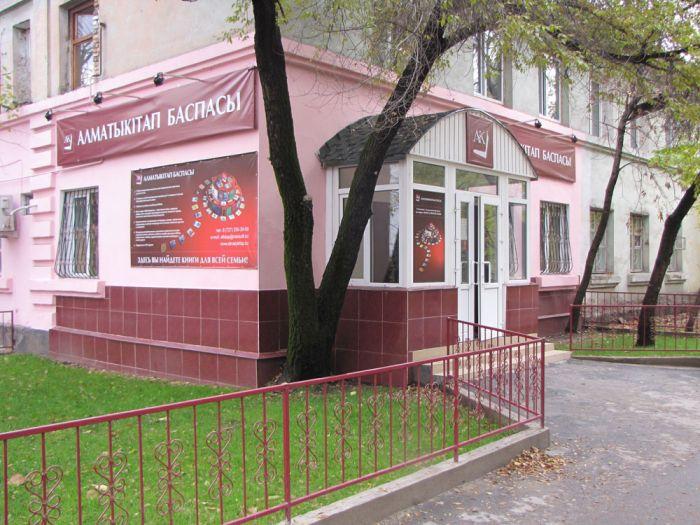 Магазин «Алматыкітап баспасы» (Арман) - Bilimland.kz