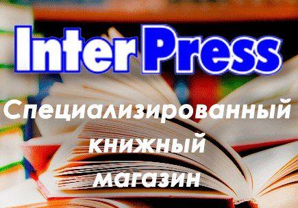 InterPress, сеть книжных магазинов - Bilimland.kz