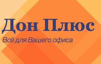 """""""ДОН ПЛЮС"""", магазин канцтоваров - Bilimland.kz"""