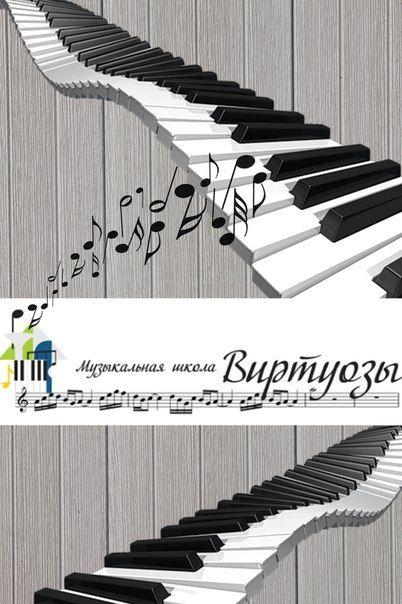 """""""Виртуозы"""" Музыкальная школа - Bilimland.kz"""