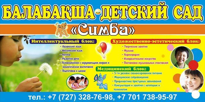Симба - частный детский сад - Bilimland.kz