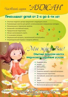 Аяжан - частный детский сад - Bilimland.kz