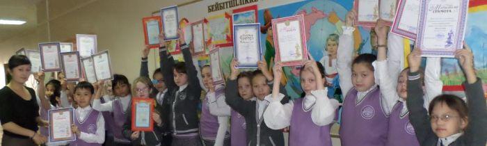 Школа-гимназия №10 - Bilimland.kz