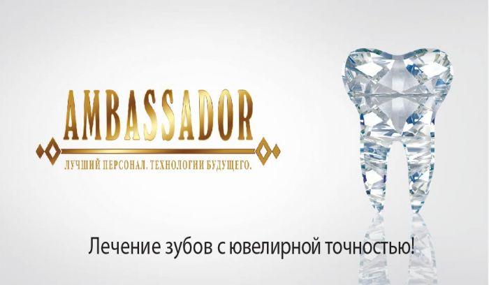 """Стоматология """"AMBASSADOR"""" - Bilimland.kz"""