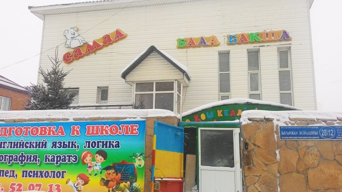 Детский сад «САМАЛ-2008» - Bilimland.kz