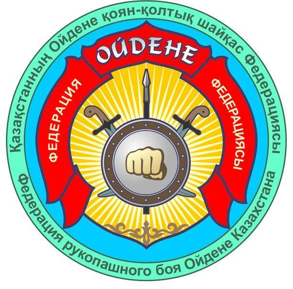 "Федерация рукопашного боя ""ОЙДЕНЕ"" - Bilimland.kz"