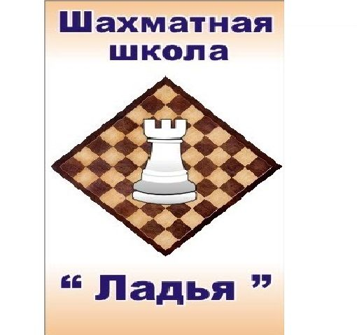 "Шахматная школа ""ЛАДЬЯ"" - Bilimland.kz"