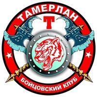 """Бойцовский клуб """"ТАМЕРЛАН"""" - Bilimland.kz"""