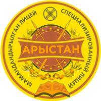 Специализированный лицей Арыстан - Bilimland.kz