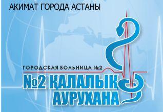 ГОРОДСКАЯ БОЛЬНИЦА №2 - Bilimland.kz