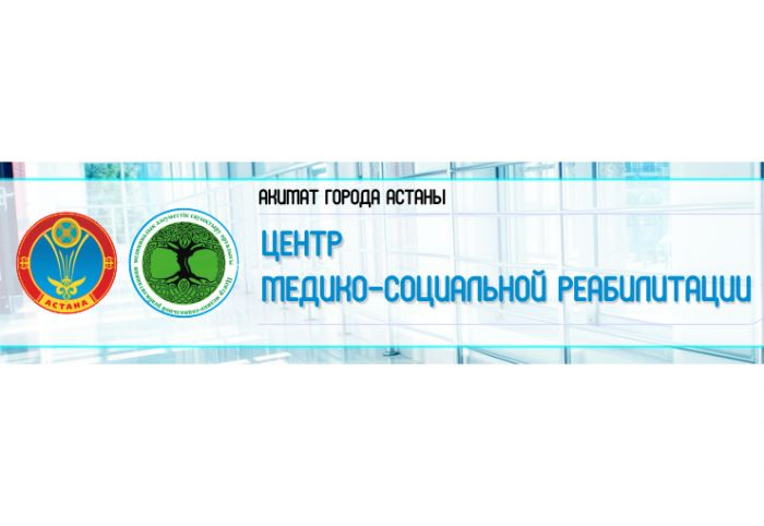 ГКП на ПХВ «Центр медико-социальной реабилитации» - Bilimland.kz