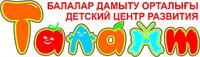 "Детский центр развития ""ТАЛАНТ"" (ул. Кенесары 45) - Bilimland.kz"