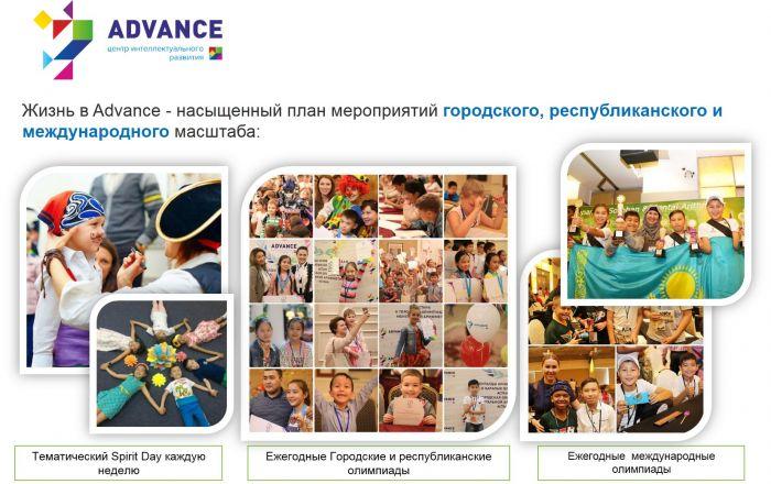 """Центр интеллектуального развития ADVANCE (""""Алматы-1"""") - Bilimland.kz"""