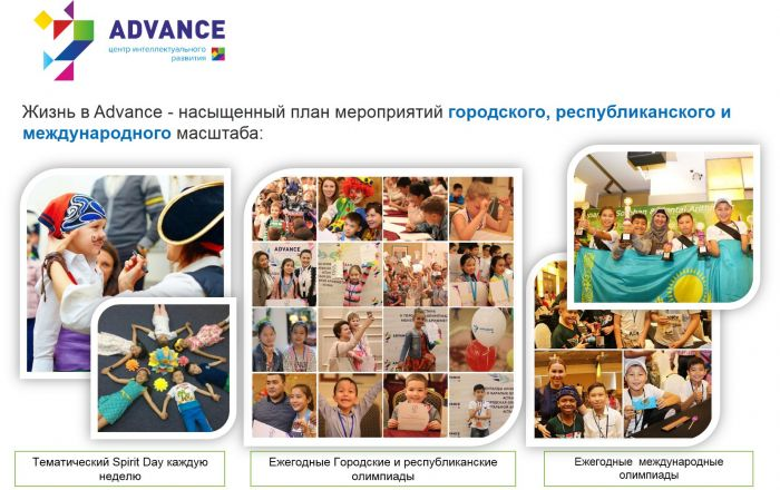 """Центр интеллектуального развития ADVANCE (""""Тастак"""") - Bilimland.kz"""
